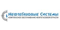 Neftegazovye-sistemy