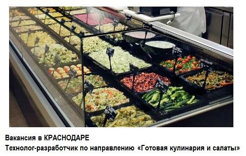 Технолог-разработчик (готовая кулинария и салаты)