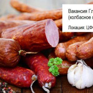 Главный технолог (производство колбас)